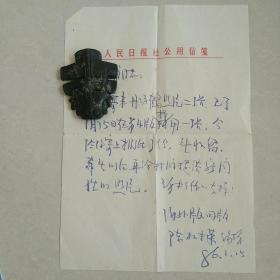 著名记者 陈树荣 先生 信札 一通一页