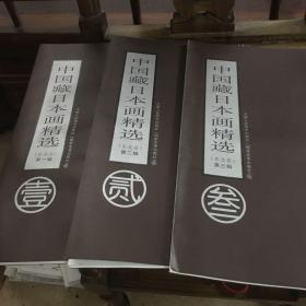 中国藏日本画精选:东北卷(第一、二、三辑)全三册