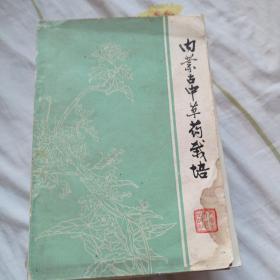 内蒙古中草药栽培。49,包邮。