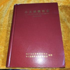 小关镇教育志(1920~2015)