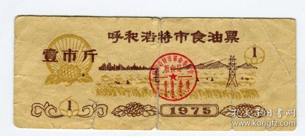 1975年呼和浩特市食油票,壹市斤