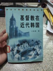 基督教在近代韩国