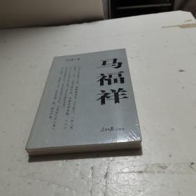 马福祥   扫码上书塑封未拆