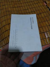 刘锁祥诗书作品展集(签赠本)