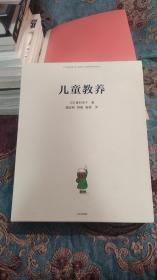 【绝版书】儿童教养,峯村良子作品,一函四册全,罗辑思维定制版本