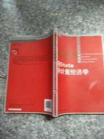 用Stata学计量经济学  原版内页全新