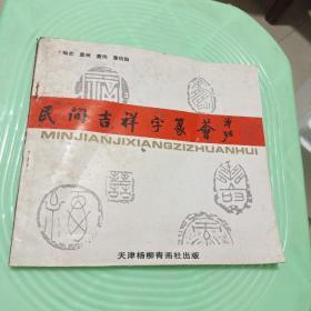 民间吉祥字篆荟