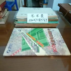 98赛季—甲A新锐武汉雅琪足球队纪念册  200长途电话储金卡一套