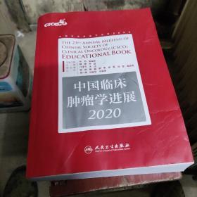 中国临床肿瘤学进展2020
