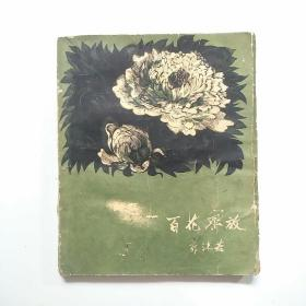 百花齐放(木刻插图本)1959年1版1印