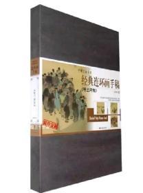经典连环画手稿:呼兰河传原作复制
