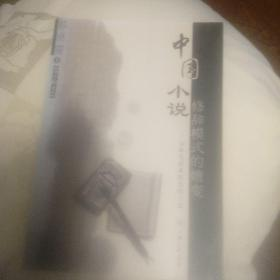 中国小说修辞模式的嬗变:从宋元话本到五四小说