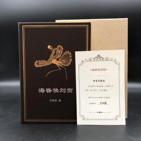 (棕色)真皮限量编号版·辛德勇签名钤印《海昏侯刘贺》(函套 精装)