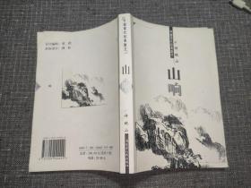 中国现代经典散文:山响
