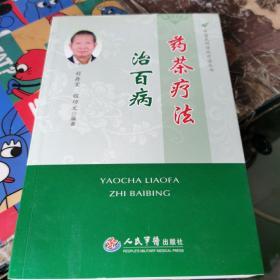 药茶疗法治百病.中国民间传统疗法丛书