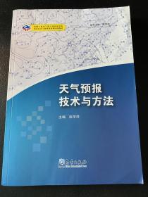 中国气象局培训中心·基层台站气象业务系列培训教材:天气预报技术与方法