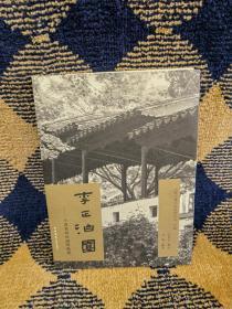 李正治园:一个建筑师的园林畅想