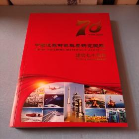中国建筑材料科学研究总院建院七十周年  1950-2020