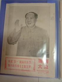 浙南大众1970年5月1日