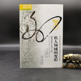 绝版| 私人领域的变形:唐宋诗歌中的园林与玩好(海外中国研究丛书)