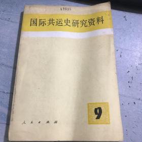 国际共运史研究资料。