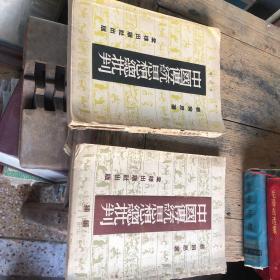 """中国传统思想总批判(全两册,补编和增订本)——【""""中国的传统思想几乎就是封建思想,封建思想几乎就是儒家思想"""",儒家已成为""""中国大多数人民精神上最重的刑具,思想上最大的毒品""""。这部著作名为中国传统思想总批判,实际上即是对儒家及孔学的总批判,其犀利与严厉程度超过同时代】蔡尚思: 棠棣出版社1953"""