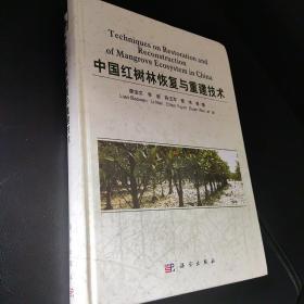 中国红树林恢复与重建技术