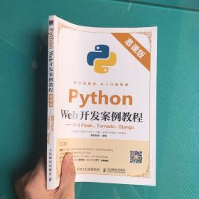 Python Web开发案例教程(慕课版)——使用Flask、Tornado、Django