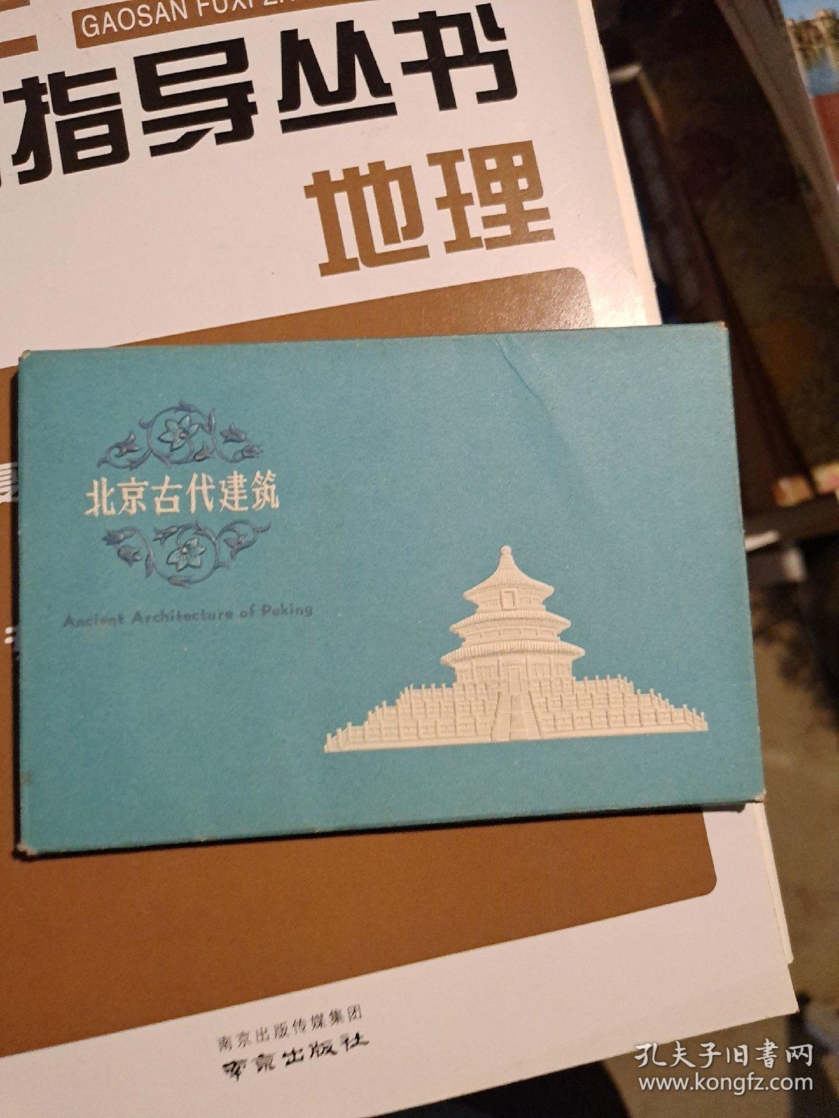 北京古代建筑 全十张