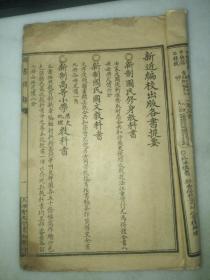 线装书:  上海会文堂 书局。图书目录