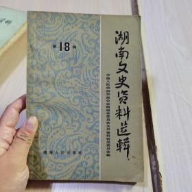 湖南文史资料选辑 第十八辑