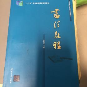 书法教程/大学生职业素养教育规划教材