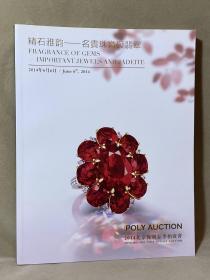 珠宝首饰 钻石 项链 宝石 珠宝设计 时尚珠宝 名贵珠宝画册图册