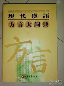 现代汉语方言大词典(全六册)