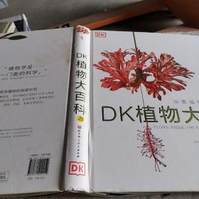 DK植物大百科 ,