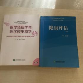 健康评估 第2版 医学免疫学与医学微生物学 共二册 合售