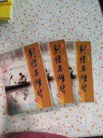 射雕英雄传(叁,贰,肆  3册)