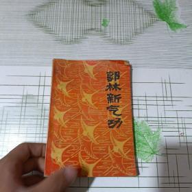 郭林新气功 第二版