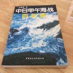 中日甲午海战百年祭  正版  无笔迹