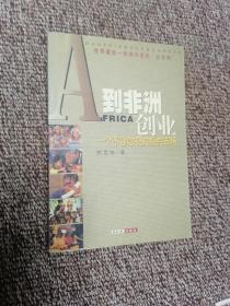 到非洲创业:一个不容忽视的新兴市场