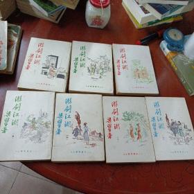 《游剑江湖》(一,二,四,五,六,七,八)共7册,其中第一册有一页裂开见图。