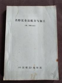 名特优食品配方与加工(酒.饮料分册)