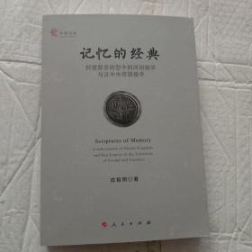 记忆的经典:封建郡县转型中的河间儒学与汉中央帝国儒学