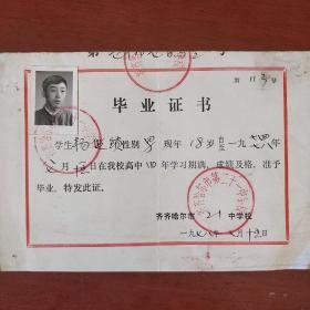 老票证《毕业证》文革后期 齐齐哈尔市第二十一中学 1978年 私藏 书品如图