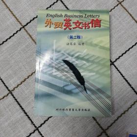 外贸英文书信