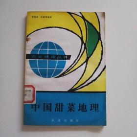 中国甜菜地理    (馆藏   1984年一版一印  印册1-2300)