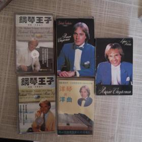 磁带:钢琴王子  7盘合售