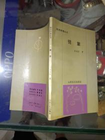 诗歌系列《东方诗卷丛书:情旅》作者、出版社、年代、品相、详情见图,一版一印,西6--4,2021年9月14日