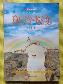 斑羚飞渡(影像青少版)