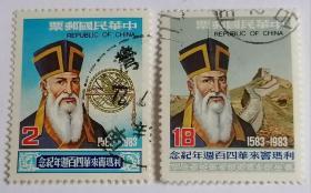 台湾纪192利玛窦来华四百周年信销邮票